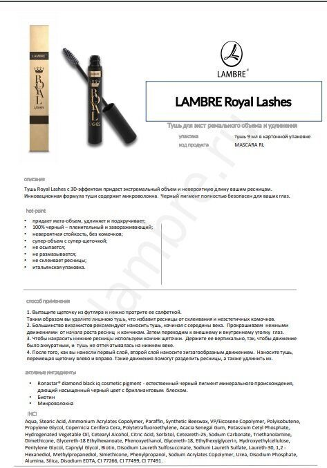 тушь Ламбре Royal Lashes